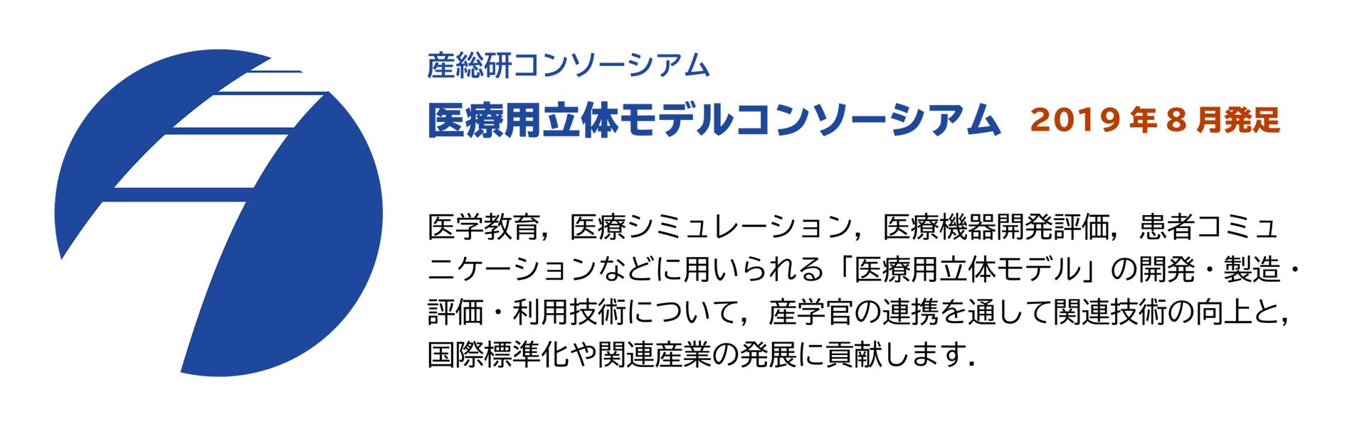 産総研コンソーシアム「医療用立体モデルコンソーシアム」発足